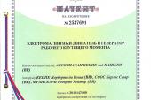 Keppe Motor recebe a concessão da Patente da Rússia